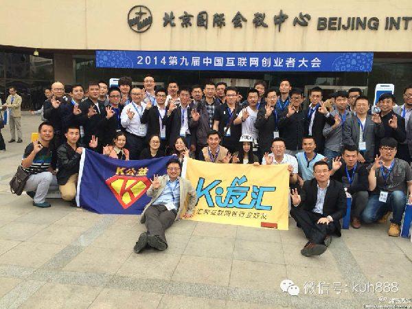 天津张滨(k友汇 k商汇负责人) 微信:13331161555   4.
